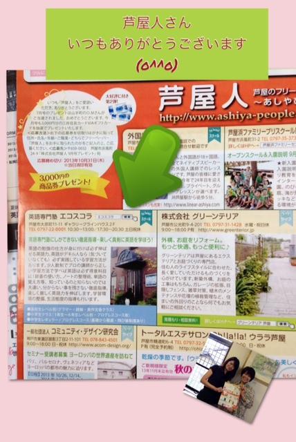 ashiyabito201310